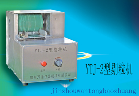 YTJ-2型剔粒机